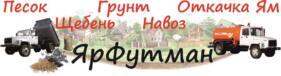 ЯрФутман